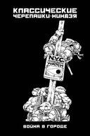 Классические Черепашки-Ниндзя. Война в Городе — фото, картинка — 1
